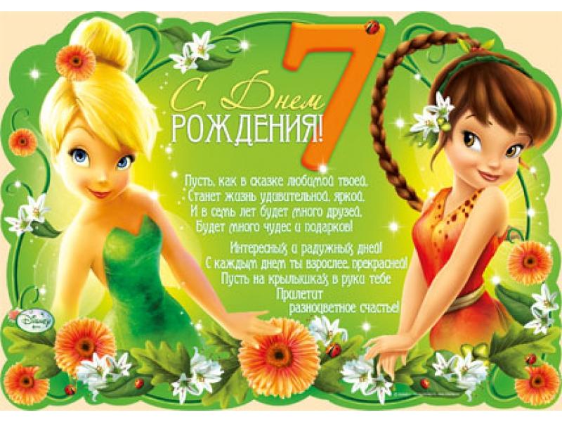 Поздравления девочке с днем рождения семь лет